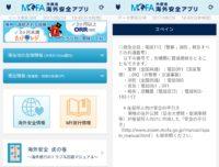 外務省の海外安全アプリ
